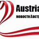 Mining Universities of St. Petersburg and Austrian Leoben have agreed on cooperation