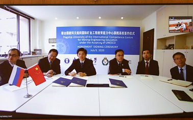 The Chinese University of Mining and Technology has become a peer institution of UNESCO competence center